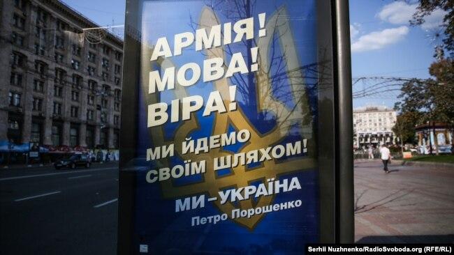 Білборд у центрі Києва «Армія! Мова! Віра!»