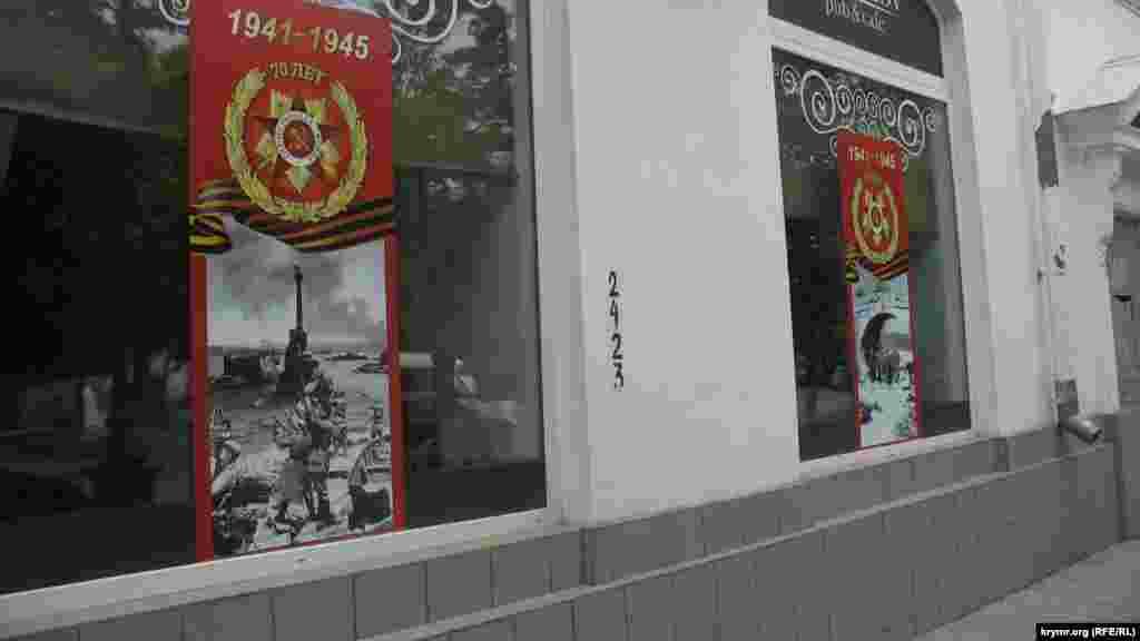 Мұндай плакаттар қаладағы дүкендердің көбінде тұр. Нахимов даңғылы, Севастополь.
