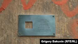 """Мемориальная табличка """"Последнего адреса"""" в Таганроге, исчезнувшая позже"""