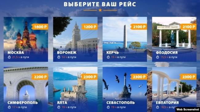 Перевозчик предлагает рейсы из Макеевки и Донецка на полуостров и в Россию