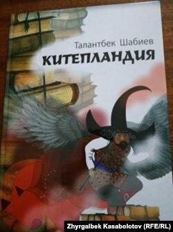 Жазуучу Талантбек Шабиевдин «Китепландия» аттуу жомогу.