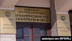 Здание Минюста Армении