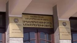 Արդարադատության նախարարությունը դատախազությանը բողոք է ուղարկել «Աստղիկ» բժշկական կենտրոնի դեմ
