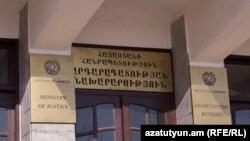 Вход в здание Министерства юстиции Армении в Ереване