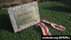 Магіла Міколы Абрамчыка на могілках Пьер-Лашэз у Парыжы