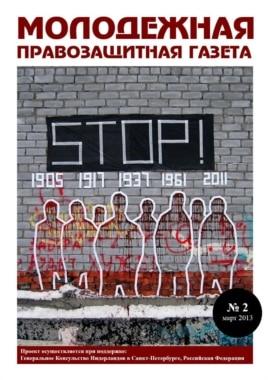 Работа «STOP!» на обложке номера «Молодежной правозащитной газеты» за март 2013 г.