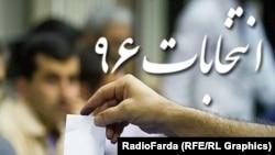 دیدگاهها: ویژه برنامه انتخابات ۹۶