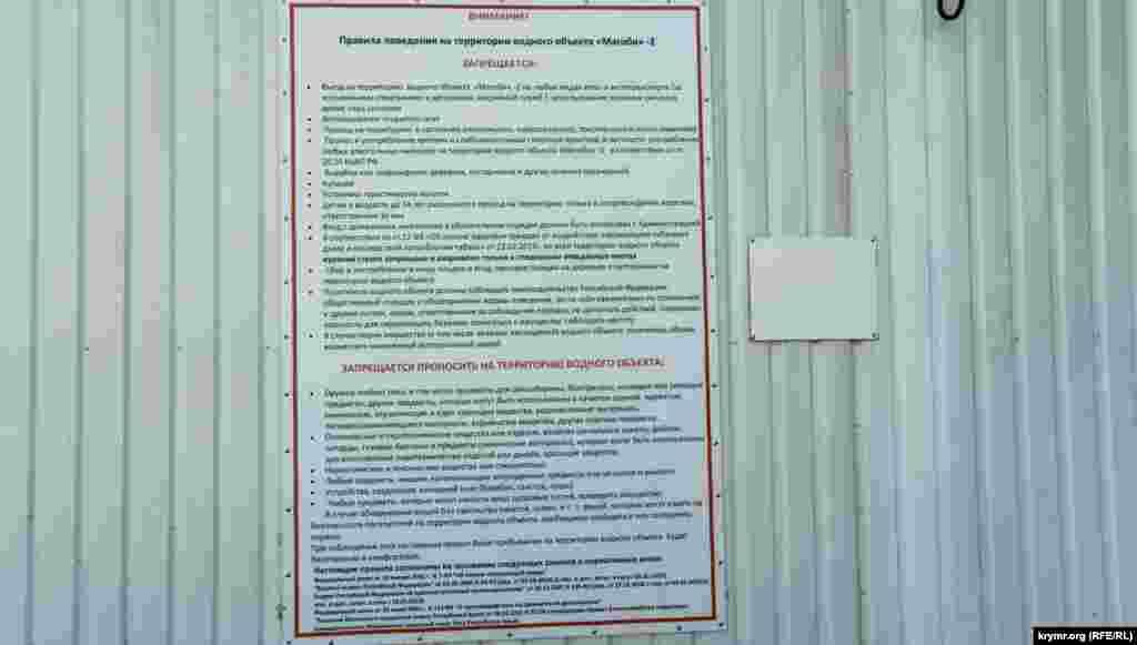 Весь перелік заборон. На Могабі-2, виявляється, не можна проносити навіть «предмети для самооборони»