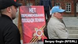 Пикет против переименования площади Ленина