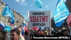 Первомайское шествия в Санкт-Петербурге