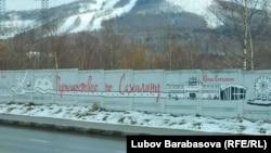 """""""Путешествие по Сахалину"""""""