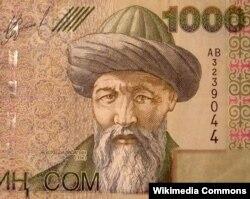 Жусуп Баласагындын шарттуу сүрөтү Кыргызстандын 1000 сомдук акчасына түшүрүлгөн.