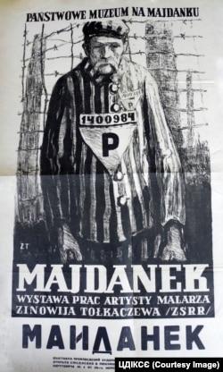 Плакат виставки художника Зіновія Толкачова «Майданек», яка відбувалася у Любліні (Польща) у кінці 1944 року. Надано Центром досліджень історії та культури східноєвропейського єврейства