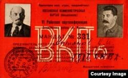 Мандат Антонова, делегата партийной конференции ВКП(б), 1938 г.