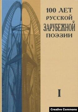 Антология, серийная обложка работы Игоря Шесткова