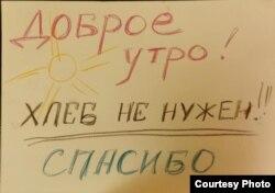 Дар'я Чачко, турэмныя плякаты