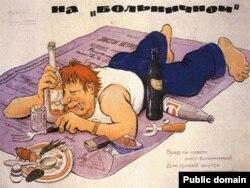 Радянський плакат часів антиалкогольної компанії Михайла Горбачова, 1985 рік