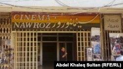 مدخل سينما نوروز في دهوك