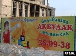 Реклама частного детского сада. Иллюстративное фото.