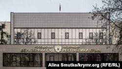 Подконтрольный России Верховный суд Крыма, иллюстрационное фото
