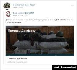 У групі «Бессмертный полк – Киев!» збирають посилки для угруповань «ДНР» і «ЛНР»