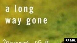 Ишмаэл Беа «Долгий путь. Воспоминания солдата-ребенка»