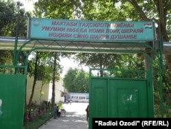 Даромадгоҳи мактаби шумораи 54-и шаҳри Душанбе.
