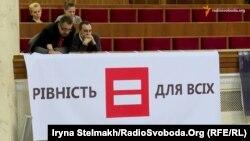 Плакат у Верховній Раді щодо антидискримінаційної поправки до Трудового кодексу, 12 листопада 2015 року