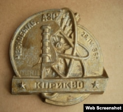 A medallion given to a Soviet soldier who took part in the cleanup operation within the Chernobyl exclusion zone