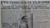 Nova Vecher Newspaper, 25.06.1940
