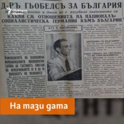 Nova Vecher Newspaper, 25.06.1940