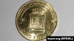 У Криму з'явилися монети, присвячені Грозному