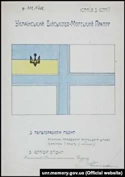 Ілюстративний додаток до наказу ч. 192/44 від 18 липня 1918 року, яким затверджувався ескіз Українського військово-морського прапора