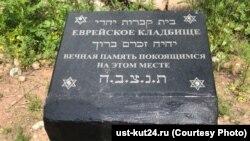 Памятная табличка на месте старого еврейского кладбища в Усть-Куте