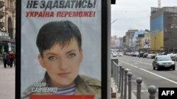 Предвыборный плакат с изображением Надежды Савченко