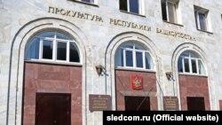 Башкортстан прокуратурасы бинасы