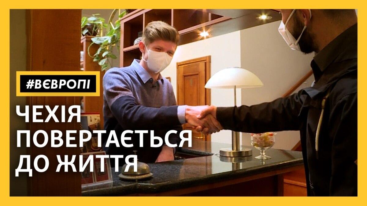 «Жизнь без масок» – Чехия возвращается к привычной жизни (видео)