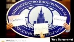 Ресей сыртқы істер министрлігі Twitter-індегі сурет.