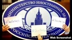 Фото с аккаунта в Twitter'e министерства иностранных дел России.