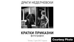 Кратки приказни, изложба на фотографии на фотографот Драги Неделчевски