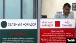 Российская таможня в московском аэропорту Домодедово (архивное фото)