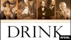 Иен Гэйтли «Выпивка. История алкоголя»