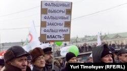Митинг в Москве 17 декабря