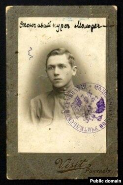 Міхась Чарот па сканчэньні Маладэчанскай настаўніцкай сэмінарыі, 1917 год