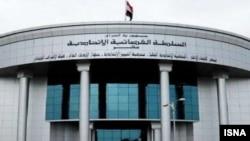 Здание Верховного суда Ирака.