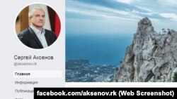 Скриншот неверифицированной страницы Сергея Аксенова