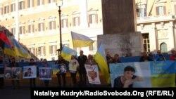 Під час мітингу на підтримку Надії Савченко в Римі, 26 січня 2015 року