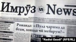 """Рӯзномаи """"Имрӯз-News"""""""