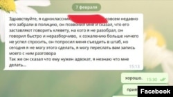 Сообщение от одноклассника Семена штабу Навального в Сочи