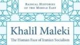 خلیل ملکی: سیمای انسانی سوسیالیسم ایرانی، کتابی از همایون کاتوزیان